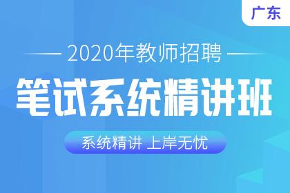 2020年广东教师招聘笔试系统精讲班