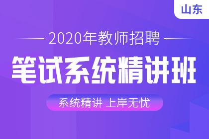 2020年山东教师招聘笔试系统精讲班