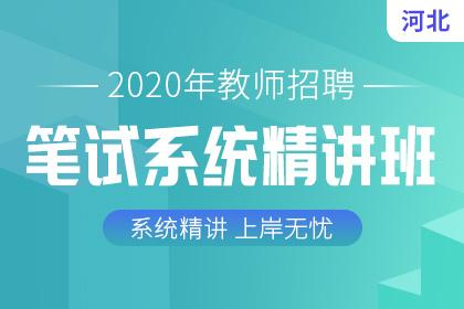 2020年河北教师招聘笔试系统精讲班