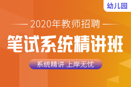 2020年幼儿园教师招聘笔试系统精讲班