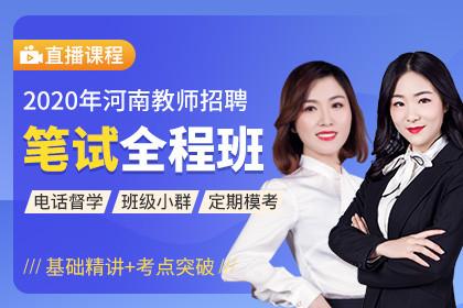 2020年河南教师招聘 笔试全程班