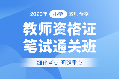 2020年小學教師資格筆試通關班