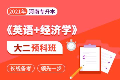 2021年河南专升本大二预科班·英语+经济学