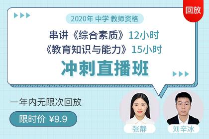 2020中學教師資格·考前沖刺班【無限次回放】