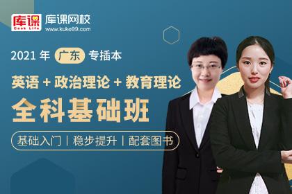 2021年广东专插本全科基础班《英语+教育理论+政治理论》