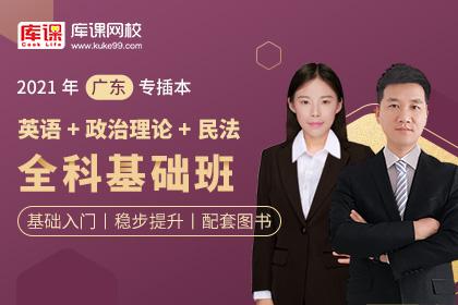 2021年广东专插本全科基础班《英语+民法+政治理论》