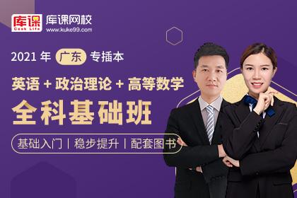 2021年广东专插本全科基础班《英语+高数+政治理论》