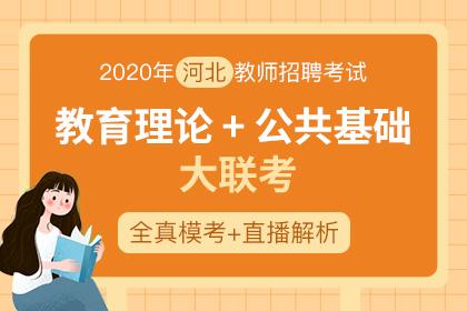 2020河北教师招聘•教育理论+公共基础•大联考