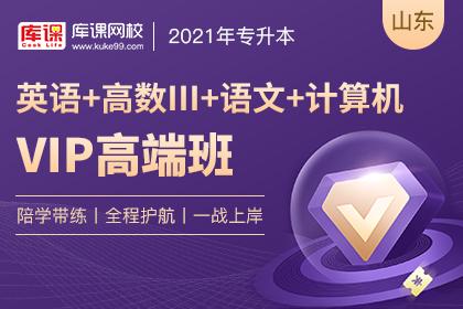2021山东专升本VIP高端班《英语+语文+计算机+高数Ⅲ》