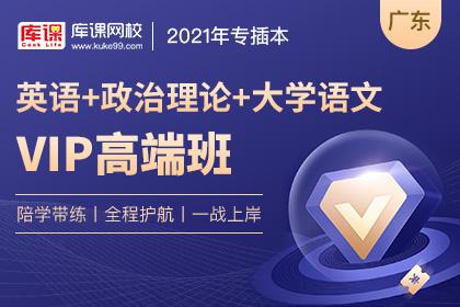 2021年广东专插本VIP高端班《英语+政治理论+大学语文》