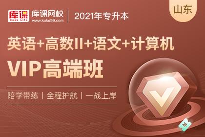 2021山东专升本VIP高端班《英语+语文+计算机+高数II》
