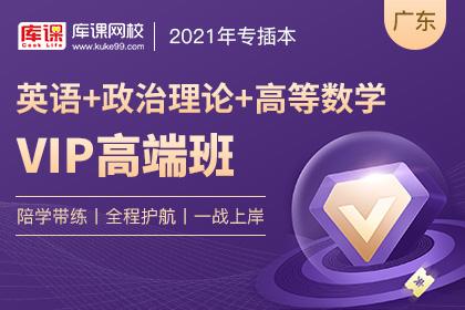 2021年广东专插本VIP高端班《英语+高数+政治理论》