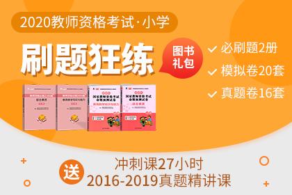 2020年小学教师资格图书礼包【刷题狂练】step2