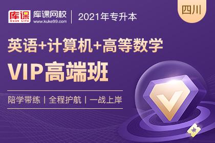 2021四川专升本VIP高端班《英语+计算机+高数》