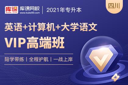 2021四川专升本VIP高端班《英语+计算机+语文》
