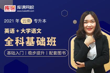 2021云南专升本全科基础班《英语+语文》