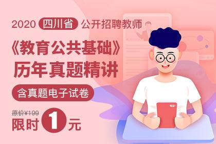 2020四川公开招聘教师《教育公共基础》历年真题精讲