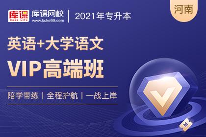 2021河南专升本VIP高端班《英语+大学语文》