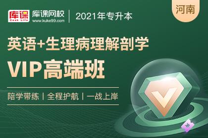 2021年河南专升本VIP高端班《英语+生理病理解剖学》
