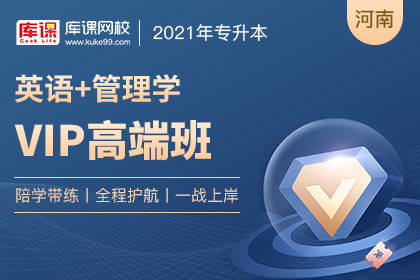 2021年河南专升本VIP高端班《英语+管理学》