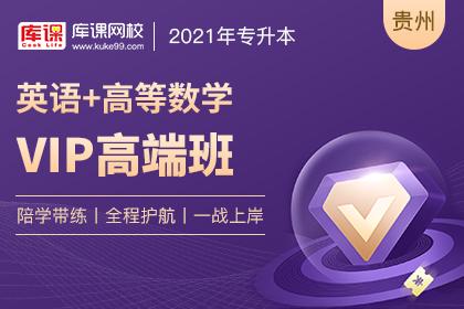 2021贵州专升本VIP高端班《英语+高等数学》