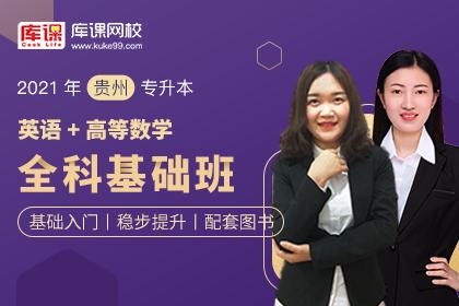 2021贵州专升本全科基础班《英语+高等数学》