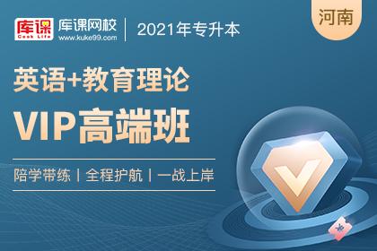 2021年河南专升本VIP高端班《英语+教育理论》