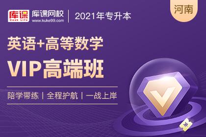 2021年河南专升本VIP高端班《英语+高等数学》