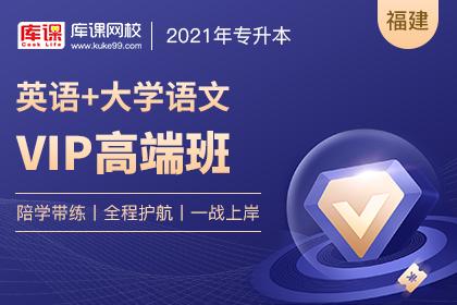 2021年福建专升本VIP高端班《英语+语文》