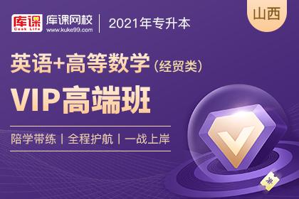 2021年山西专升本VIP高端班《英语+高数》(经贸类)