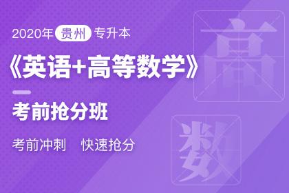 2020年贵州专升本《英语+高等数学》考前抢分班