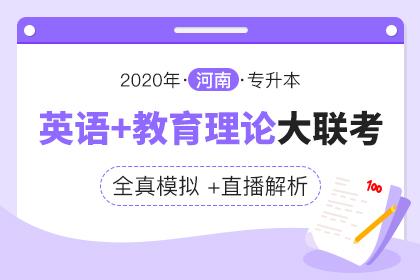 2020年河南专升本《英语+教育理论》全真模拟联考