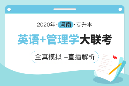 2020年河南专升本《英语+管理学》全真模拟联考