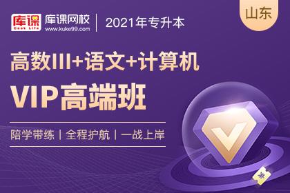 2021年山东专升本VIP高端班《语文+计算机+高数Ⅲ》