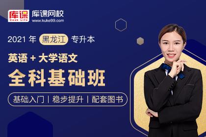 2021年黑龙江专升本全科基础班《英语+大学语文》