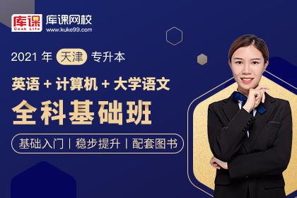2021年天津专升本全科基础班《英语+计算机+大学语文》
