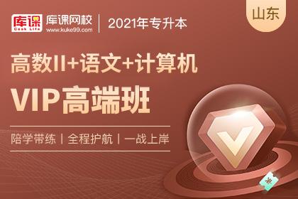 2021年山东专升本VIP高端班《语文+计算机+高数Ⅱ》