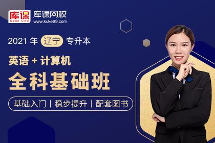 2021年辽宁专升本全科基础班《英语+计算机》