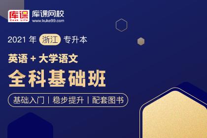 2021年浙江专升本全科基础班《英语+语文》