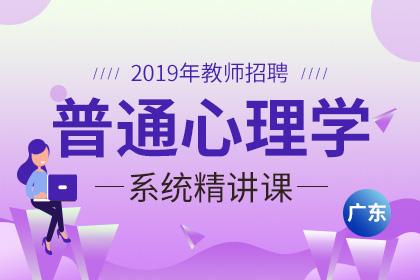 2019年广东教师招聘普通心理学系统精讲课