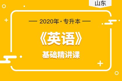 2020年山东专升本英语基础精讲课