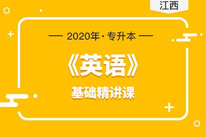 2020年江西专升本《英语》基础精讲课