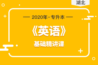 2020年湖北专升本英语基础精讲课