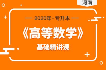 2020年河南专升本高等数学基础精讲课
