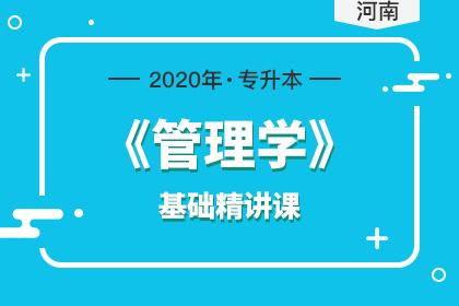 2020年河南专升本管理学基础精讲课