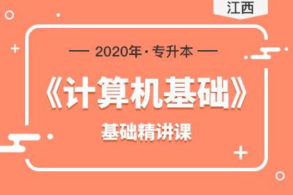 2020年江西专升本计算机基础基础精讲课