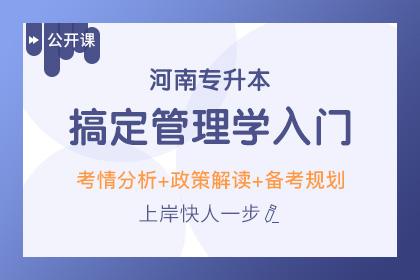 公开课——河南专升本搞定管理学入门