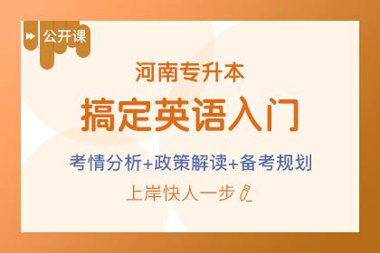 公开课——河南专升本搞定英语入门