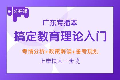 公开课——广东专插本搞定教育理论入门