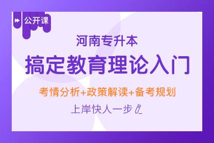 公开课——河南专升本搞定教育理论入门